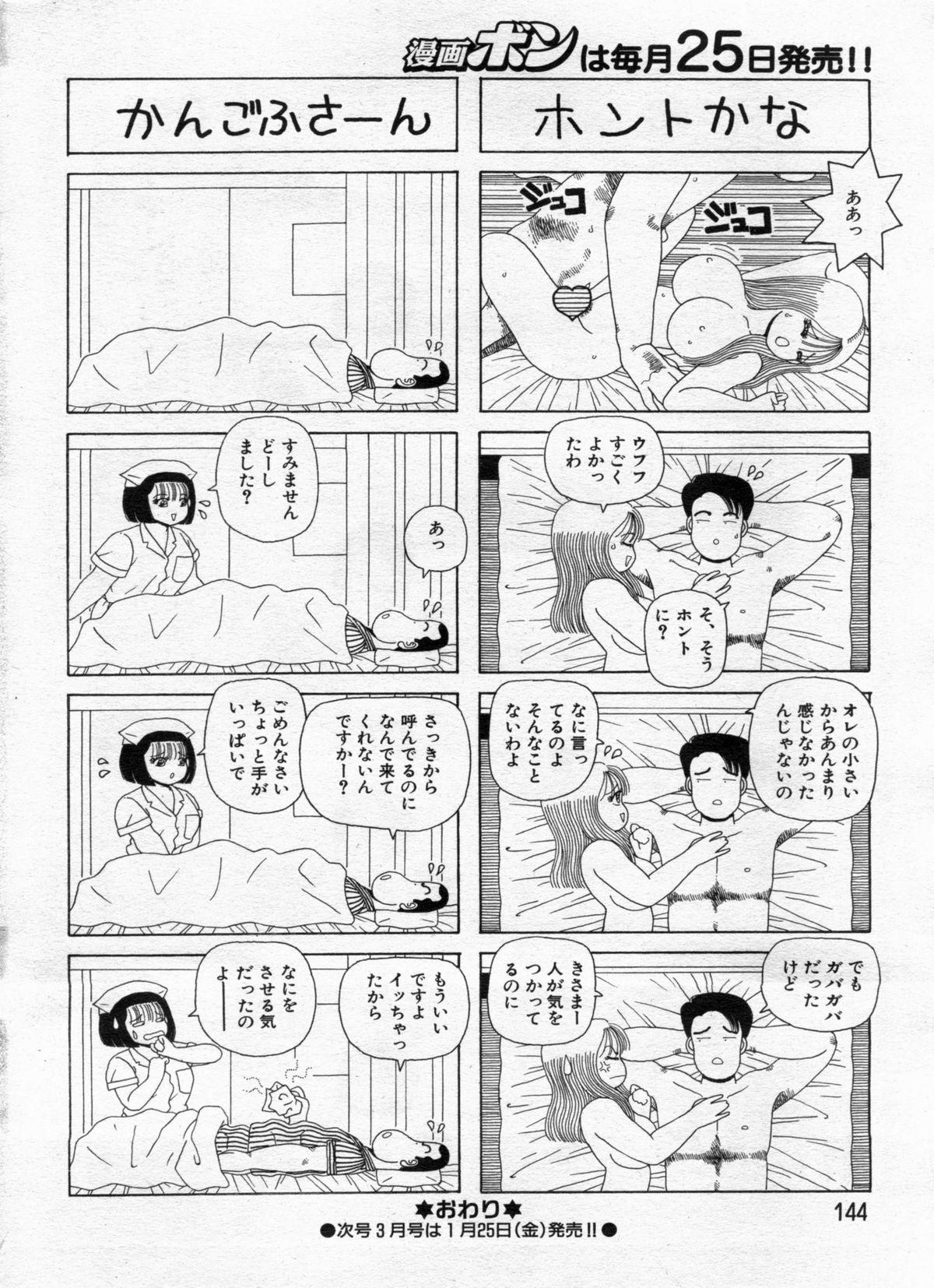 Manga Bon 2013-02 143