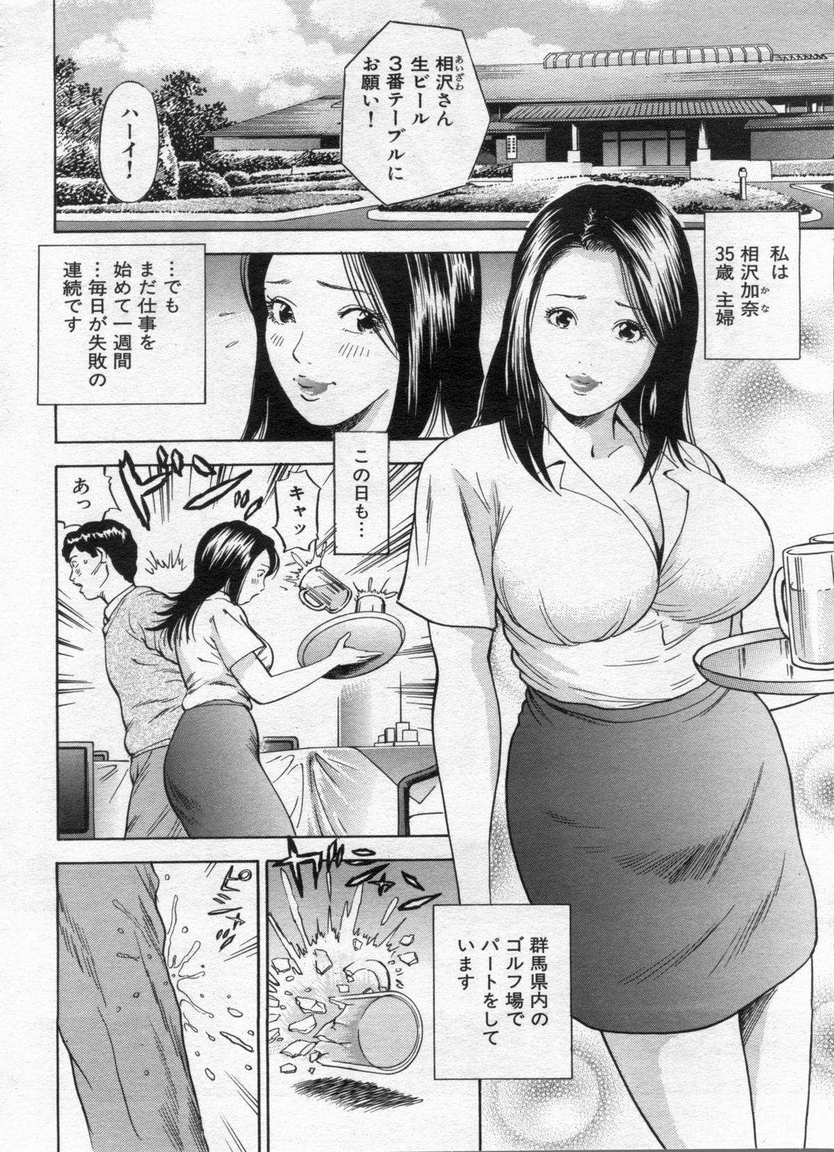 Manga Bon 2013-02 145