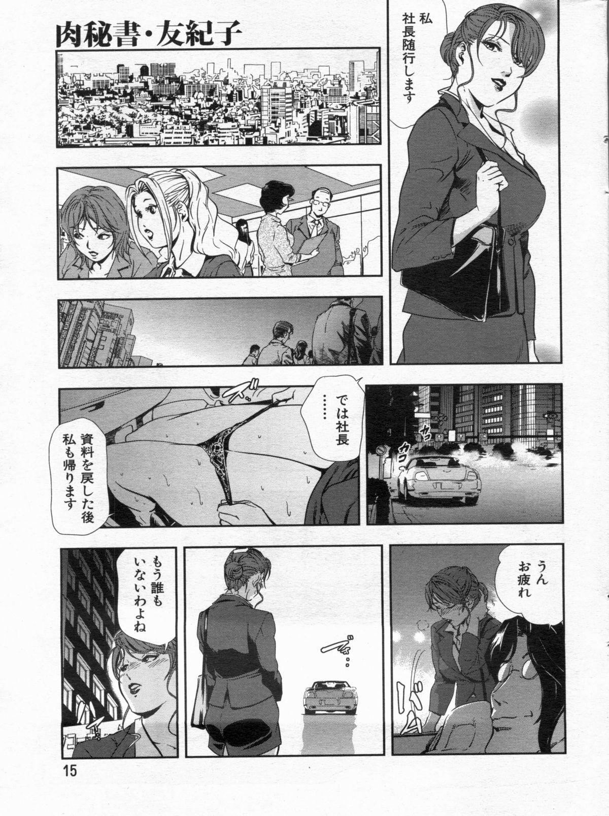 Manga Bon 2013-02 14