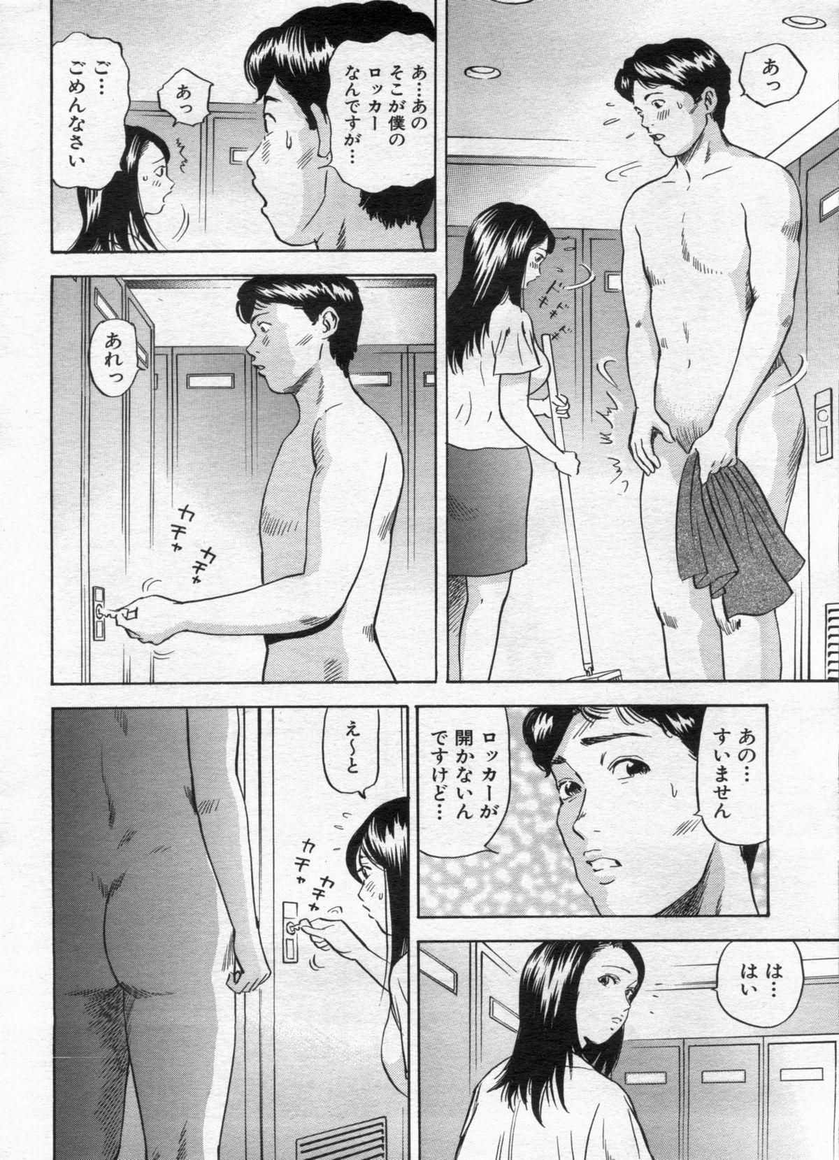 Manga Bon 2013-02 149