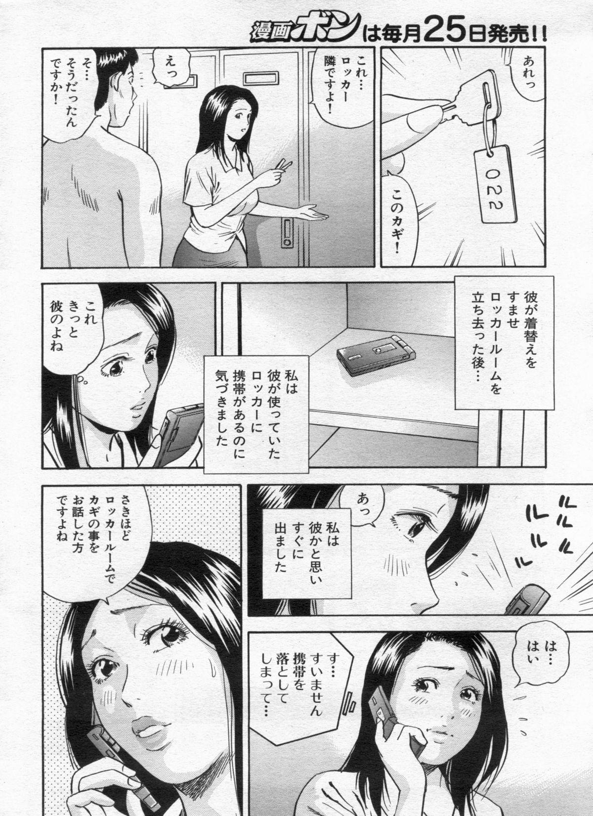 Manga Bon 2013-02 151