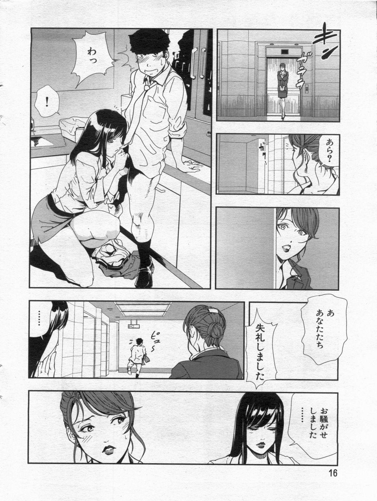 Manga Bon 2013-02 15
