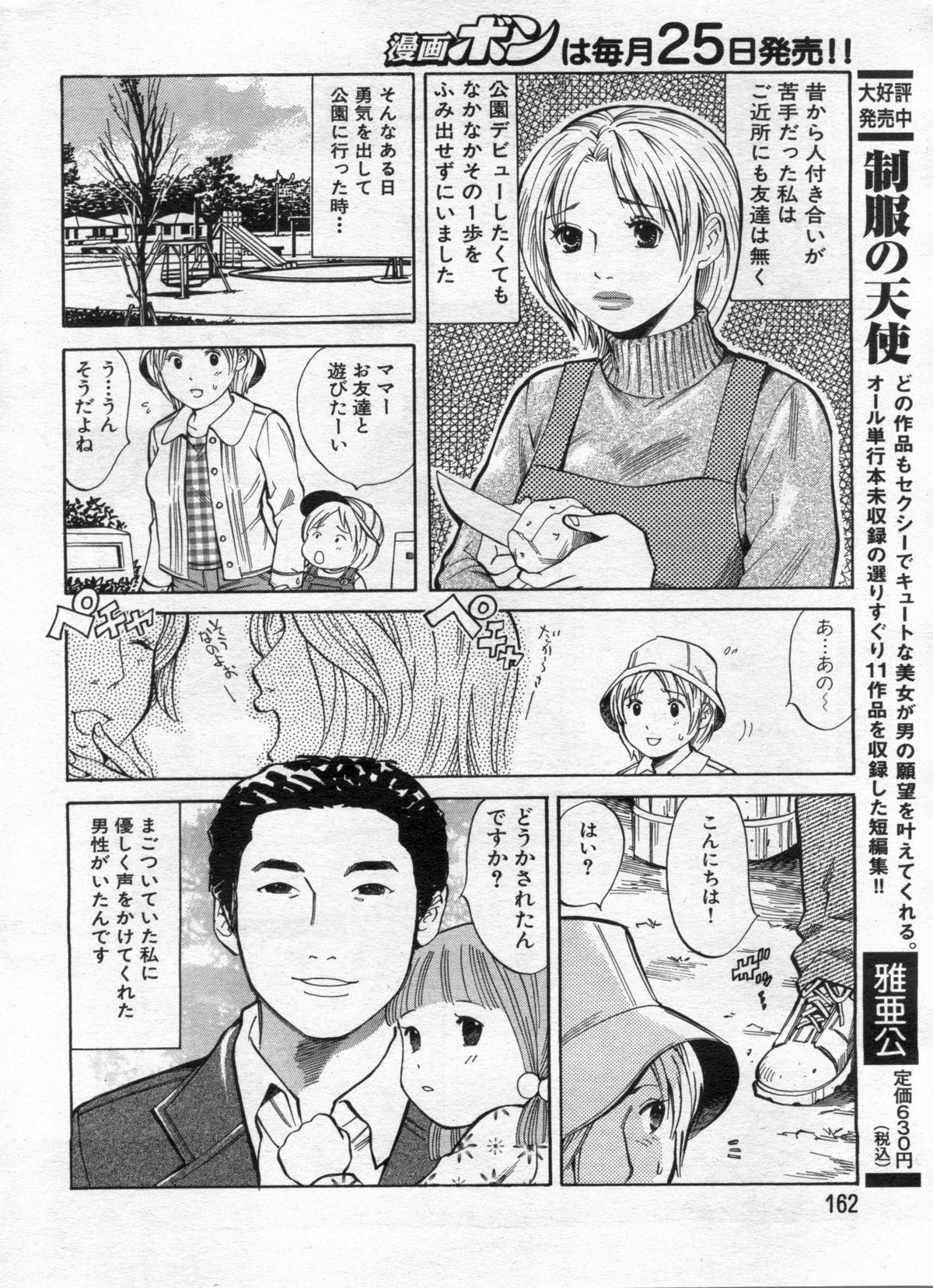 Manga Bon 2013-02 161