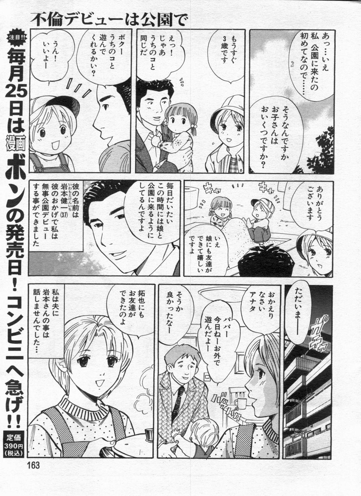 Manga Bon 2013-02 162