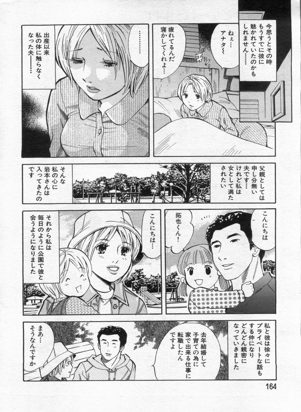 Manga Bon 2013-02 163