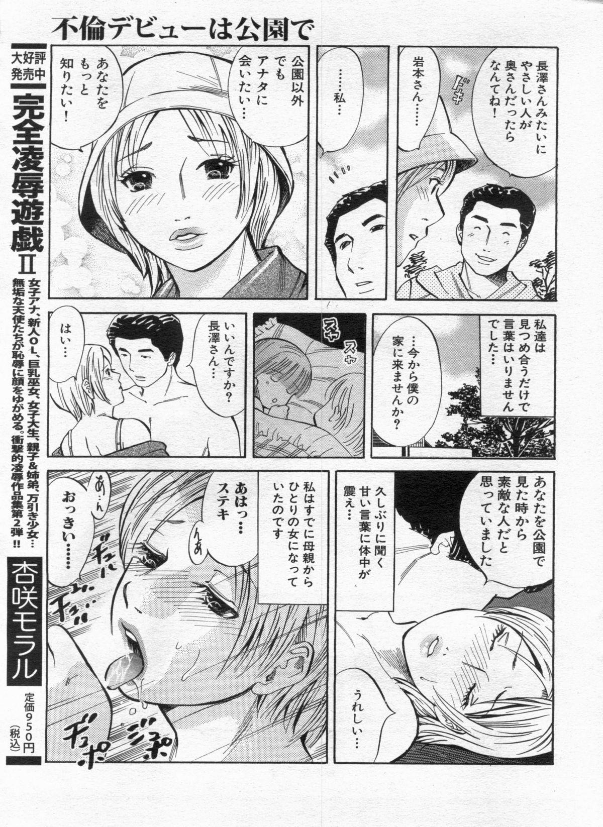 Manga Bon 2013-02 164