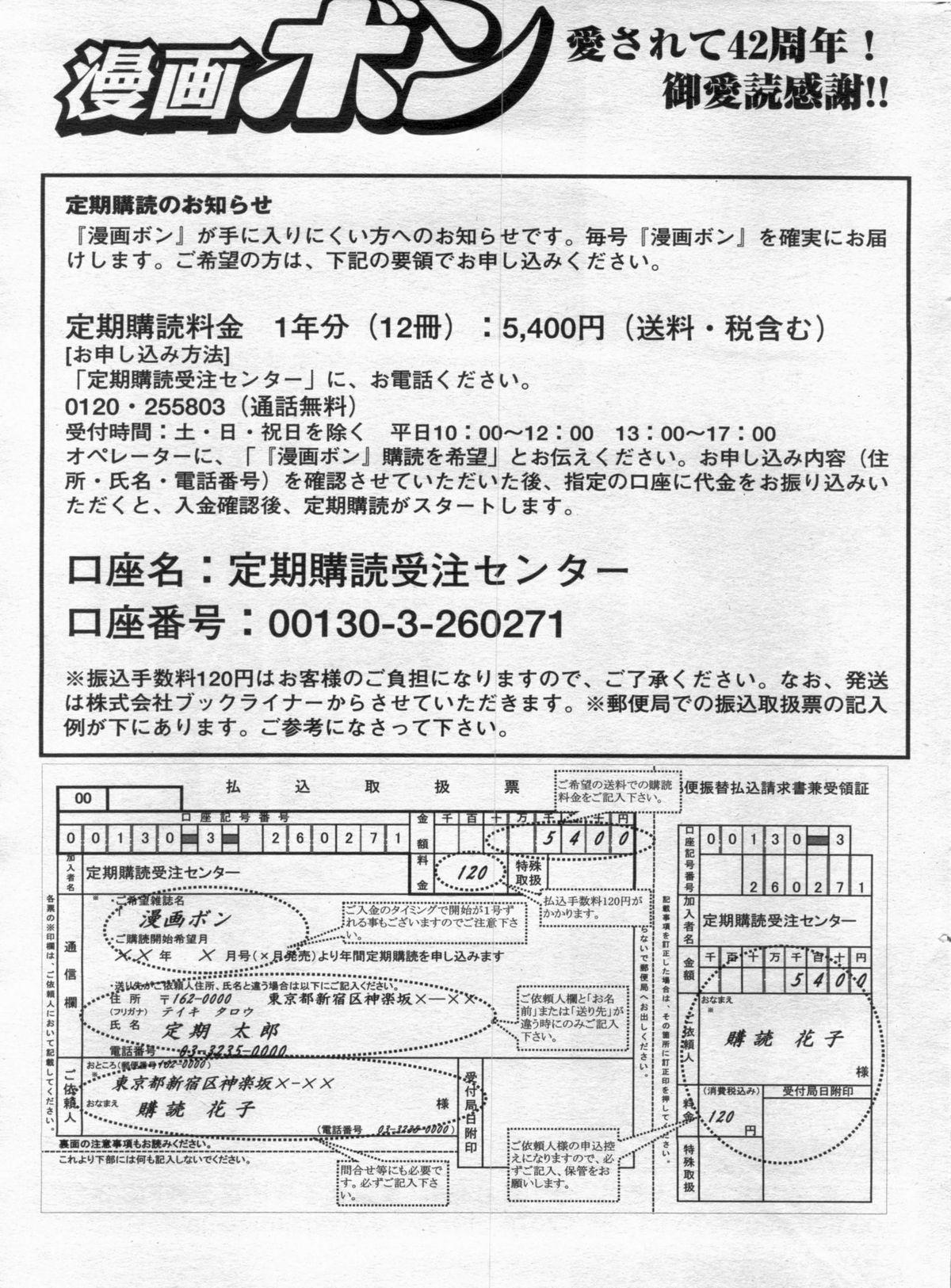 Manga Bon 2013-02 166
