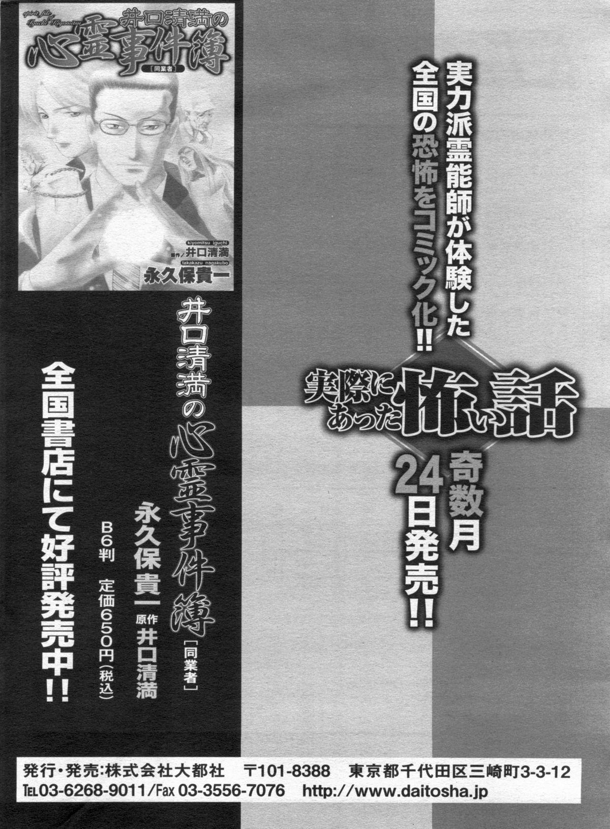 Manga Bon 2013-02 167