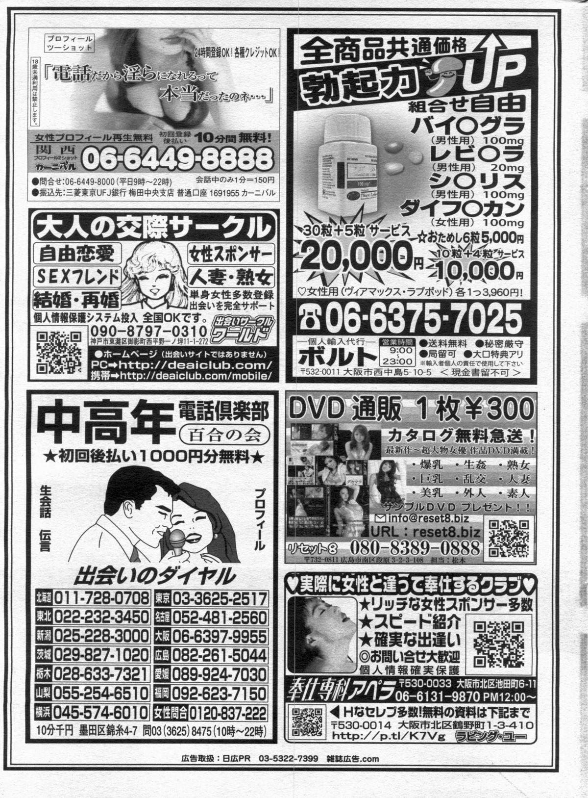 Manga Bon 2013-02 168