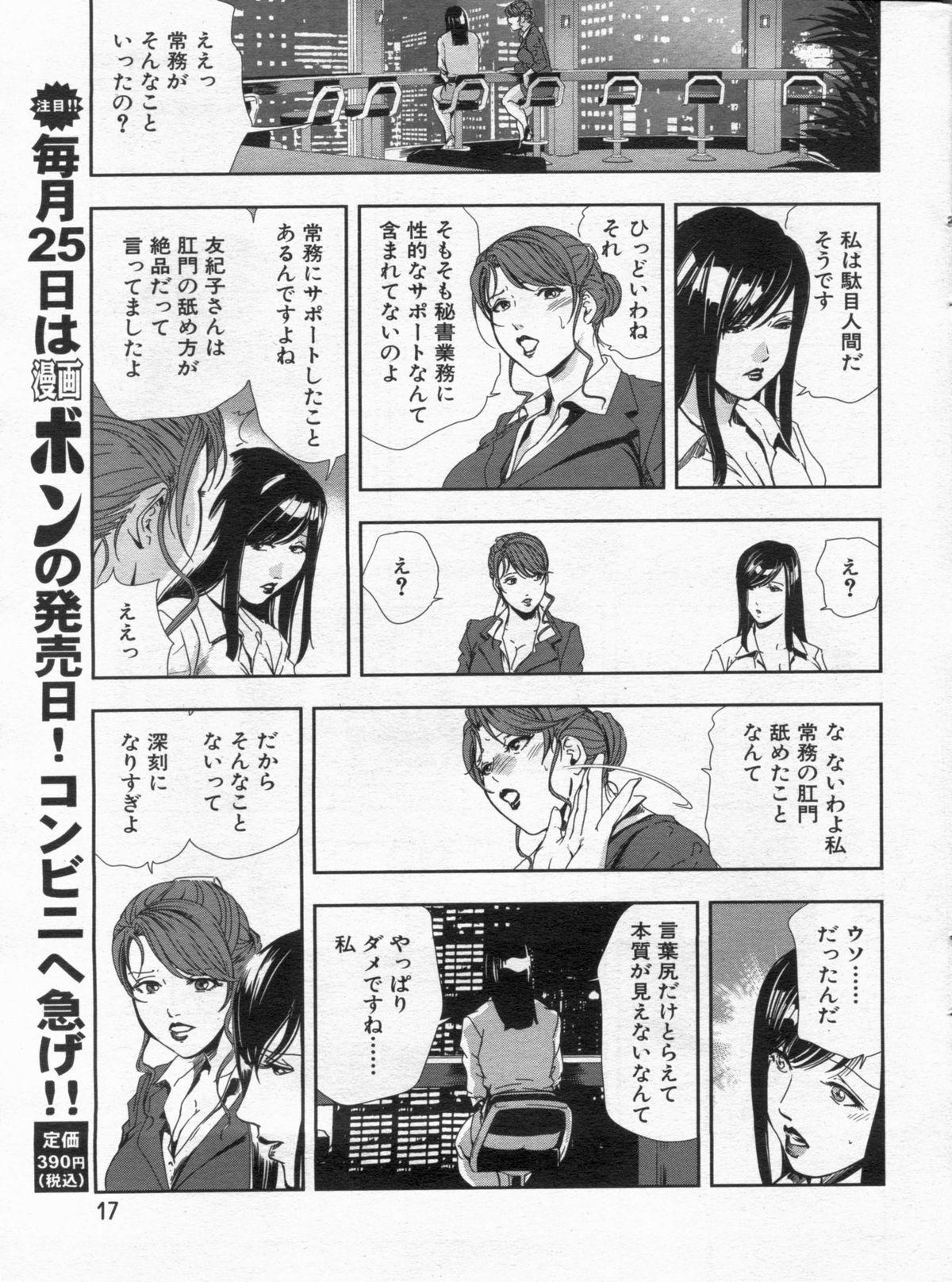 Manga Bon 2013-02 16