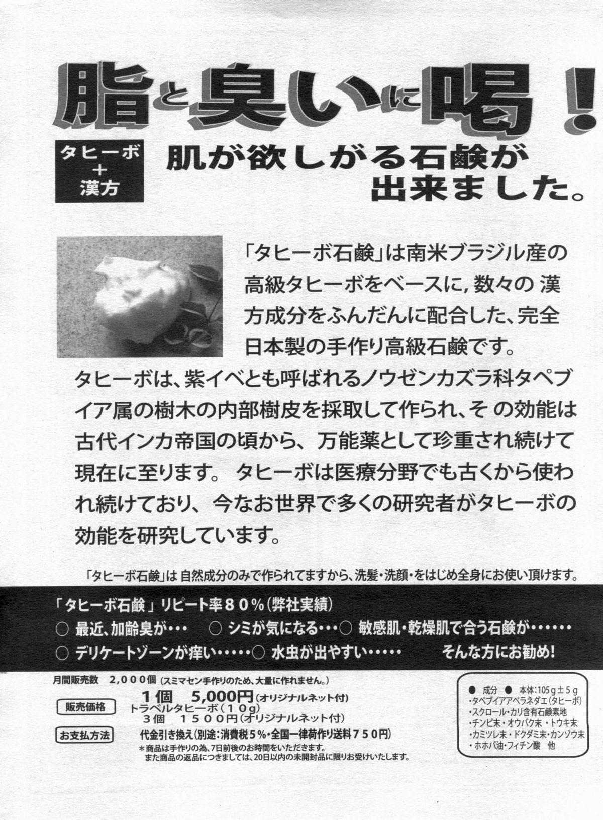 Manga Bon 2013-02 169