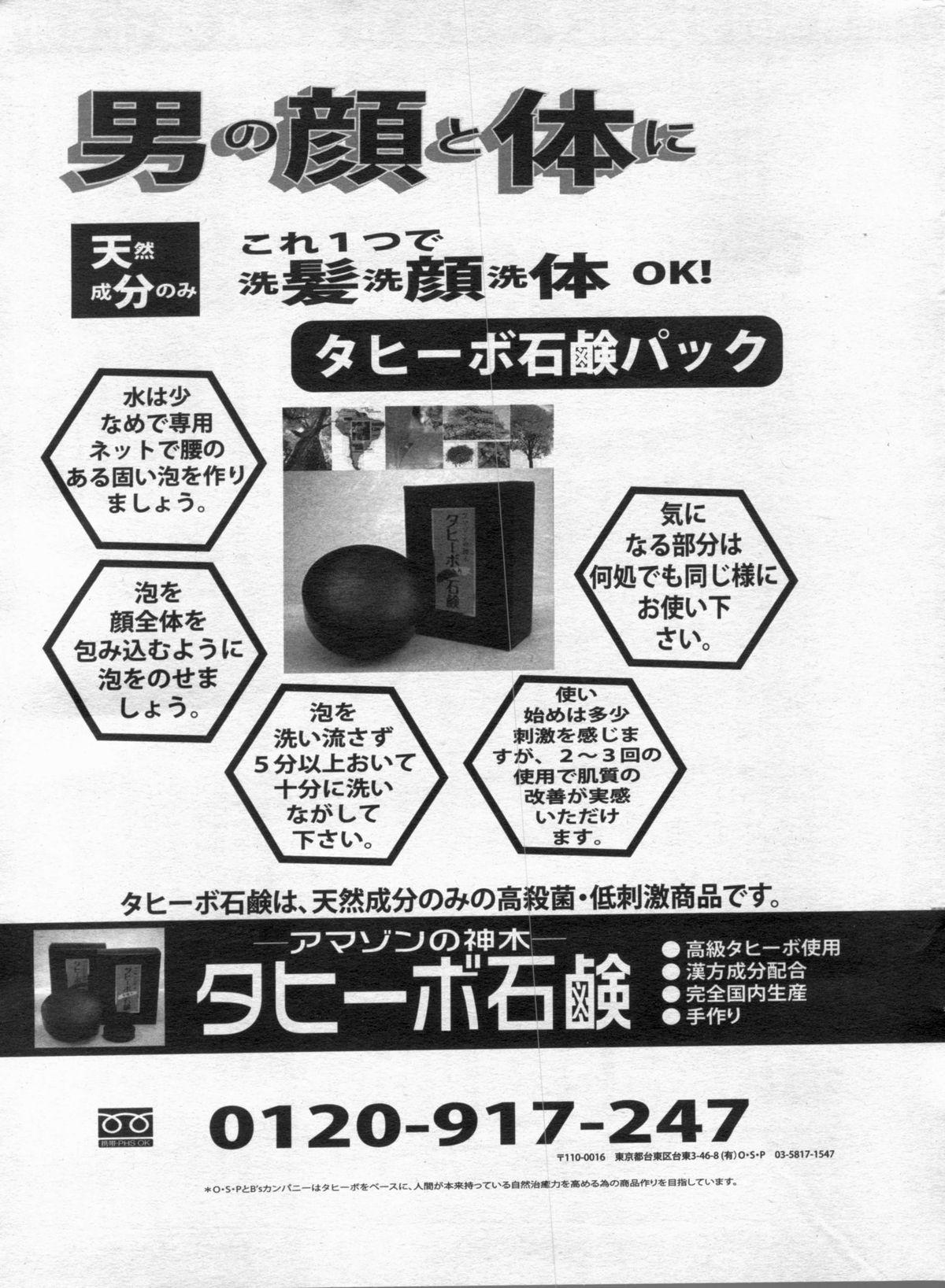 Manga Bon 2013-02 170