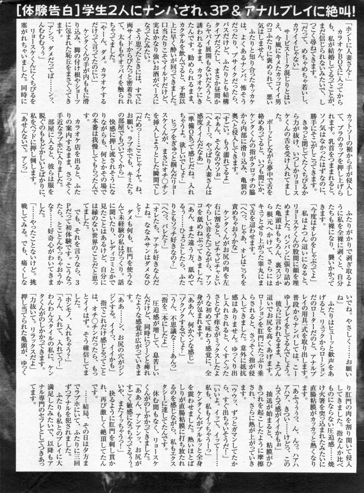Manga Bon 2013-02 171