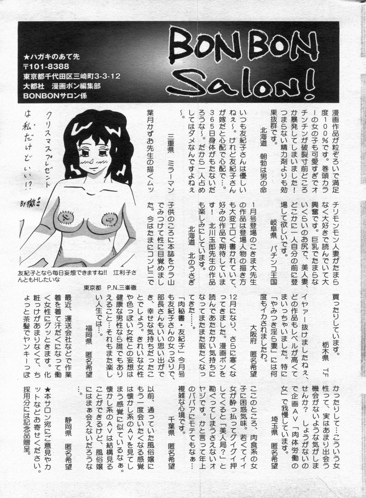 Manga Bon 2013-02 172