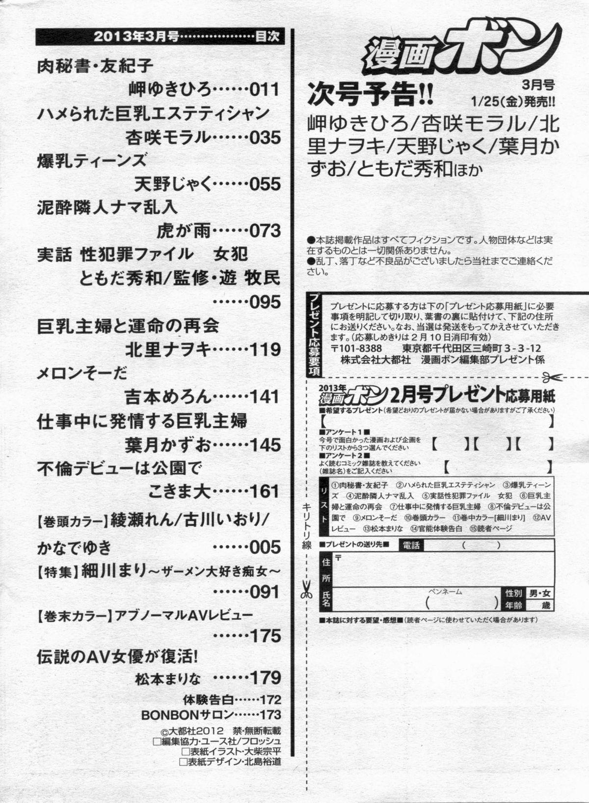 Manga Bon 2013-02 173
