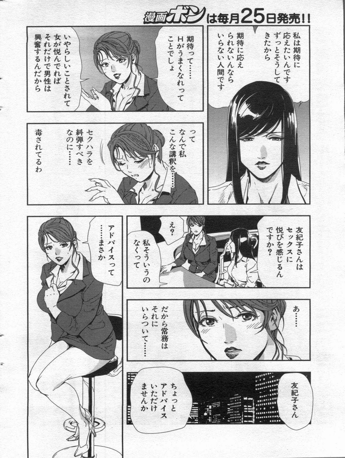 Manga Bon 2013-02 17