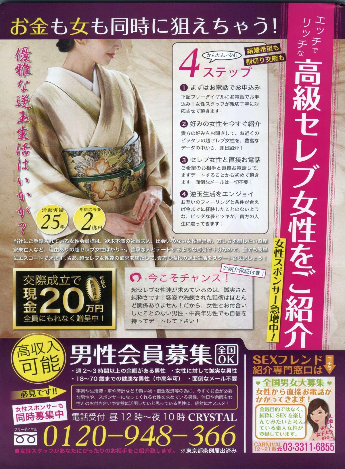 Manga Bon 2013-02 182