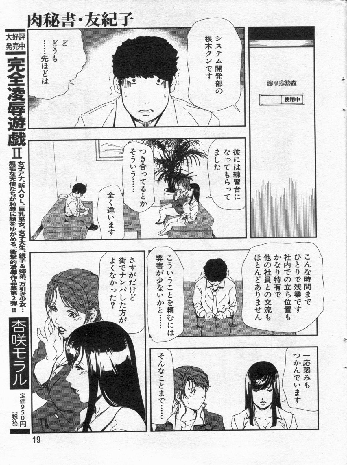 Manga Bon 2013-02 18