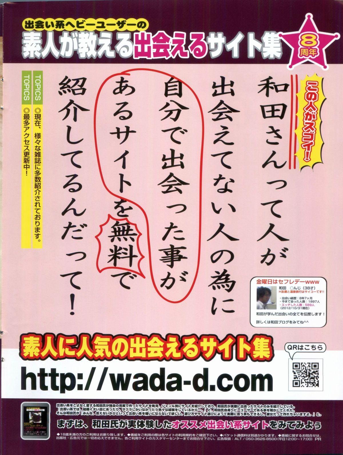 Manga Bon 2013-02 1