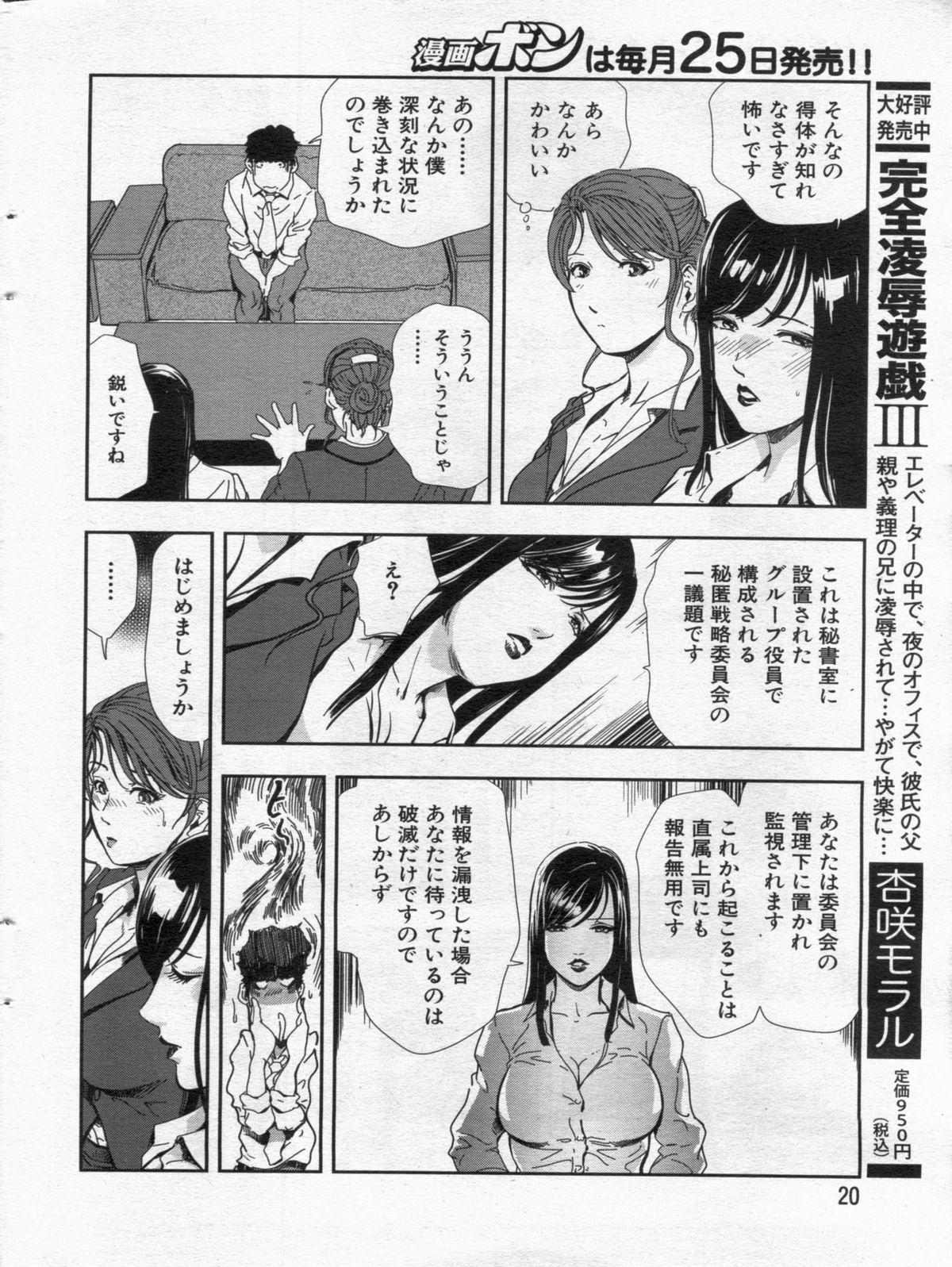 Manga Bon 2013-02 19