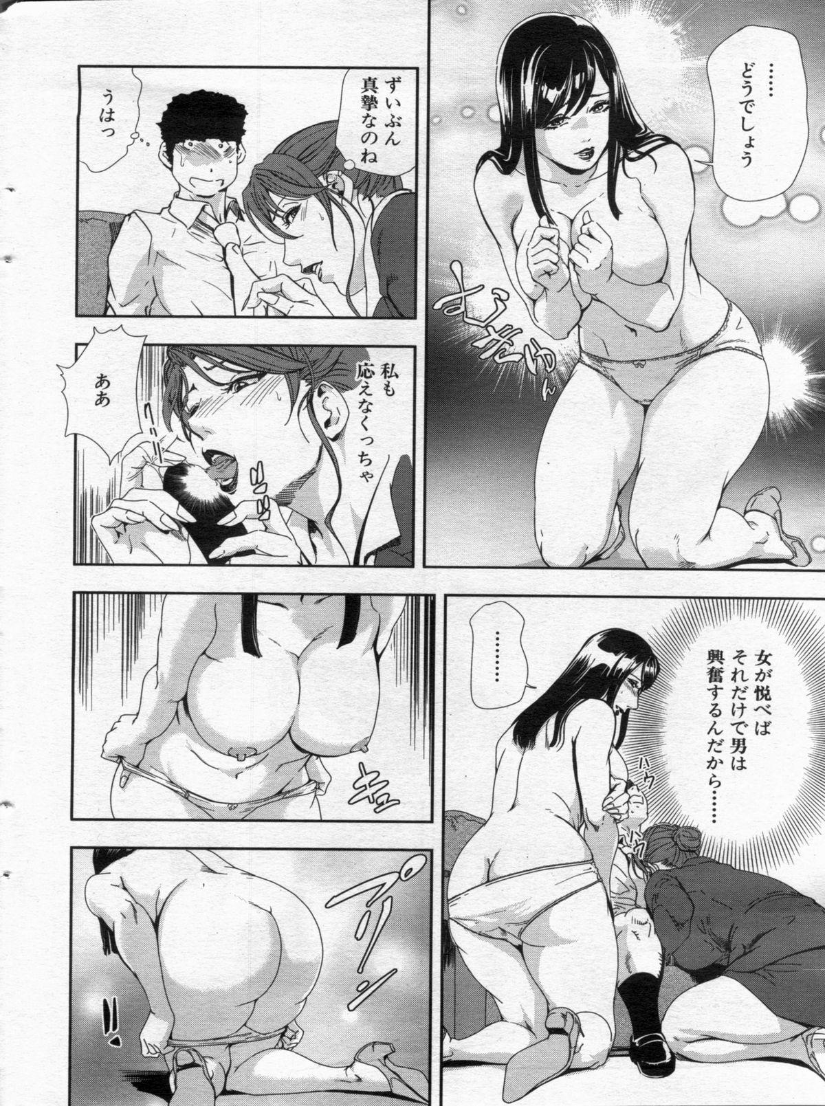 Manga Bon 2013-02 21