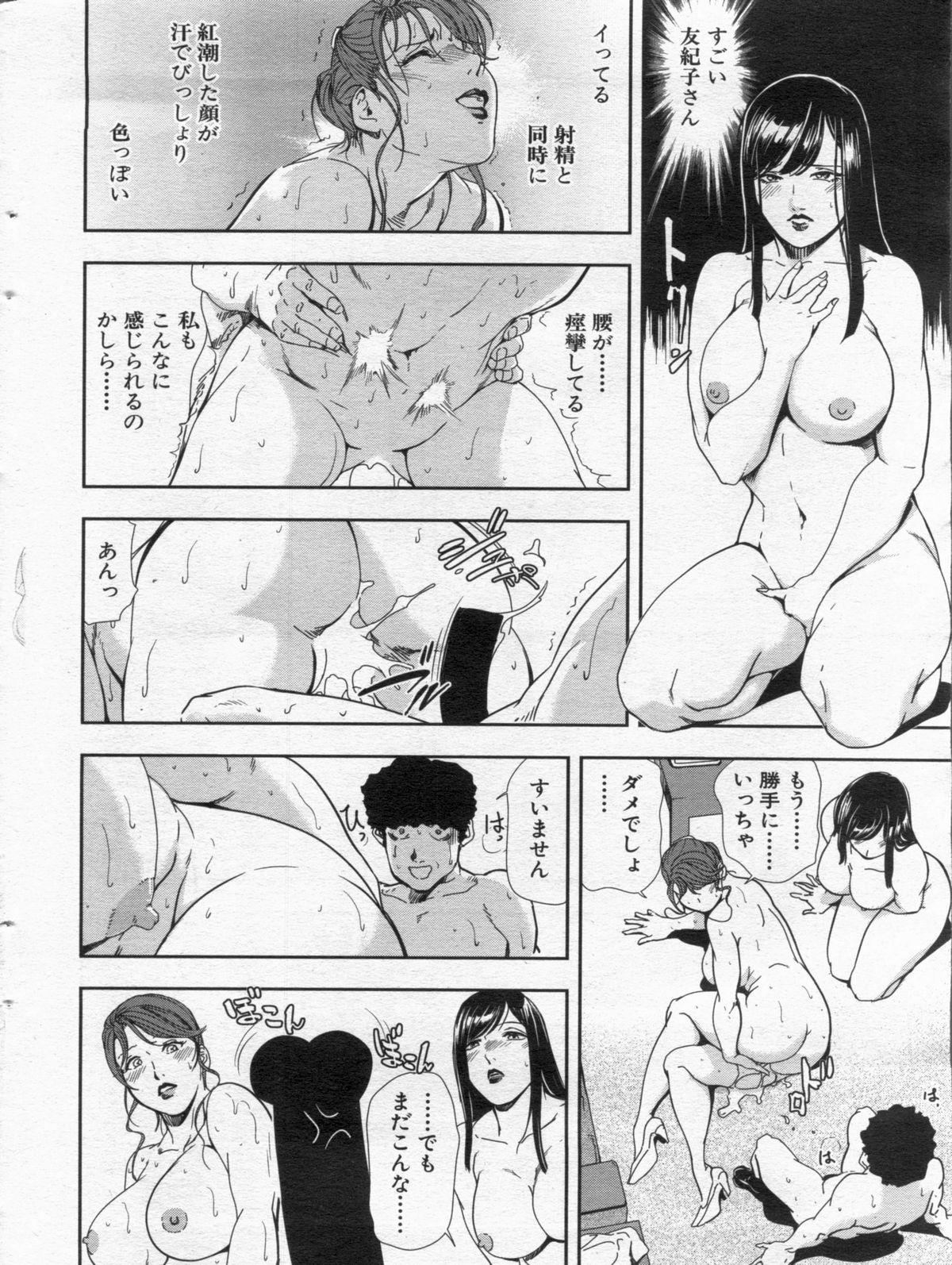 Manga Bon 2013-02 27