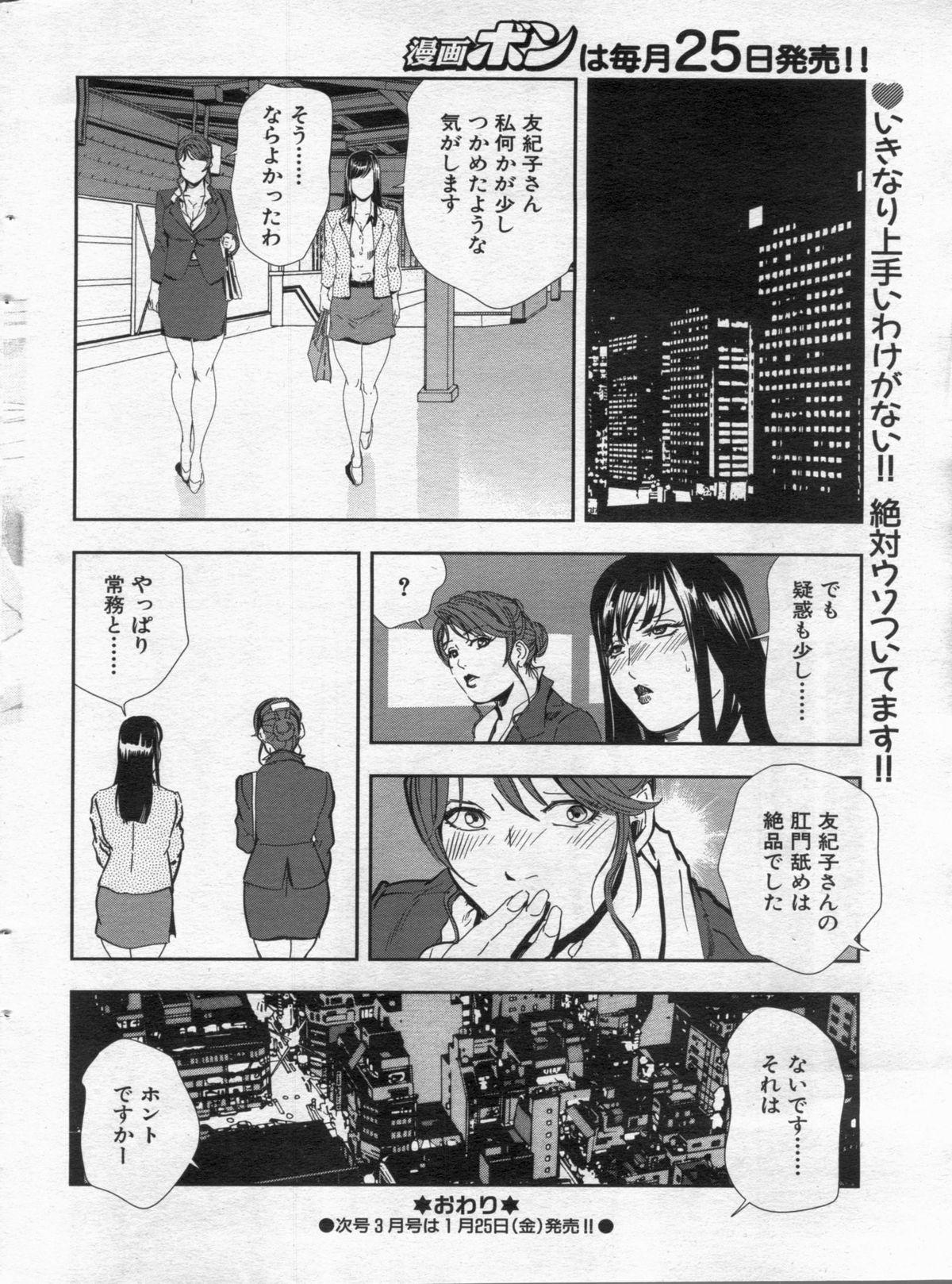 Manga Bon 2013-02 33