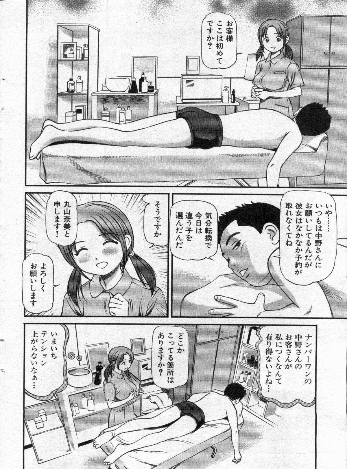 Manga Bon 2013-02 37
