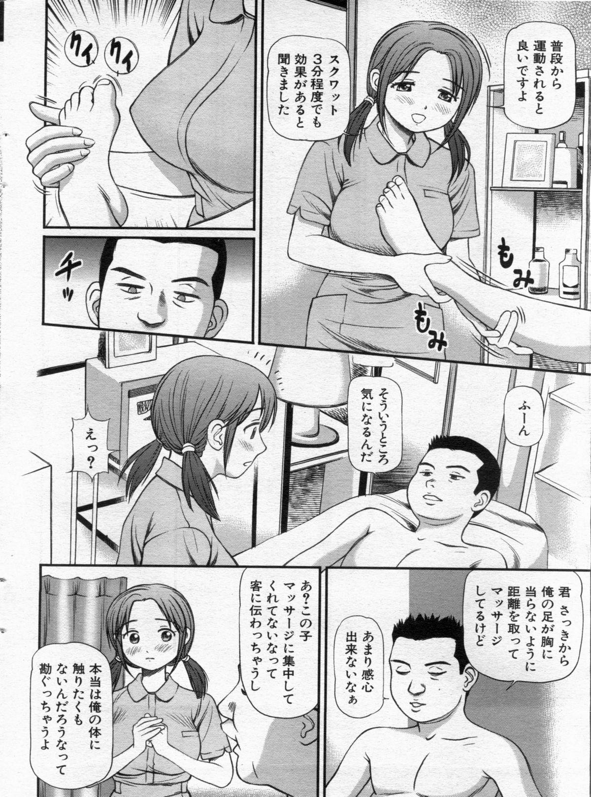 Manga Bon 2013-02 39