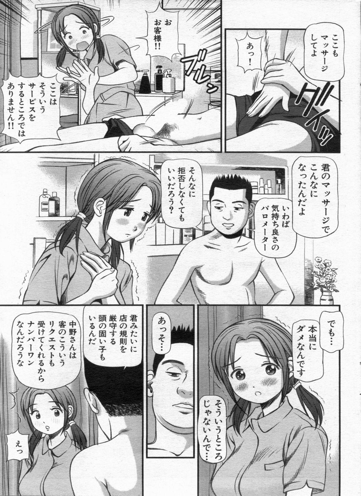 Manga Bon 2013-02 42