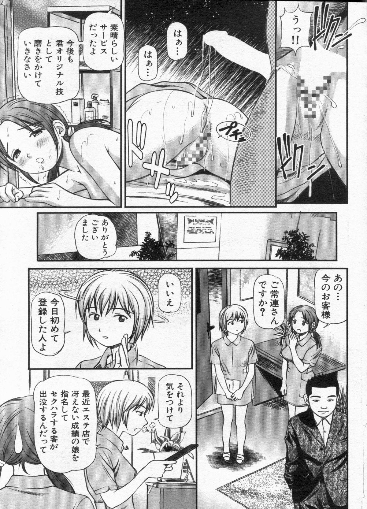Manga Bon 2013-02 52