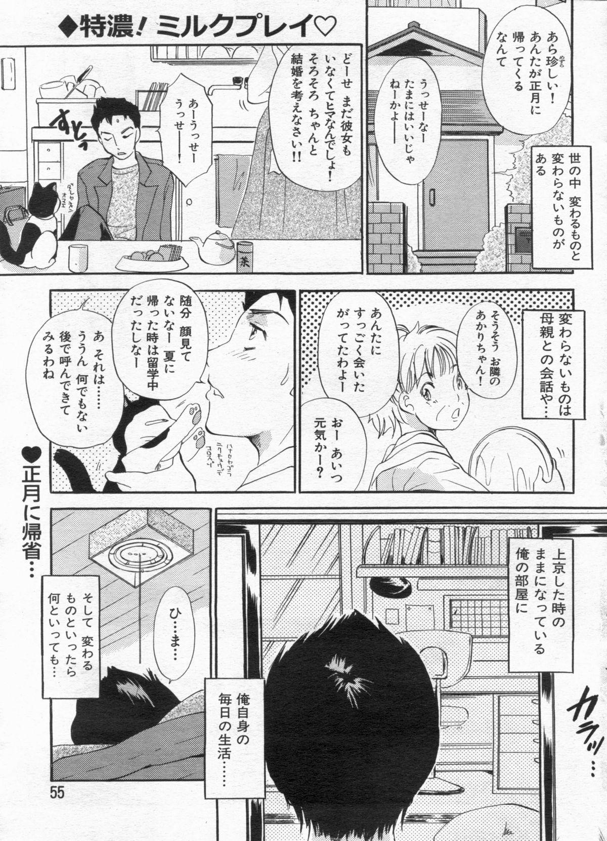 Manga Bon 2013-02 54