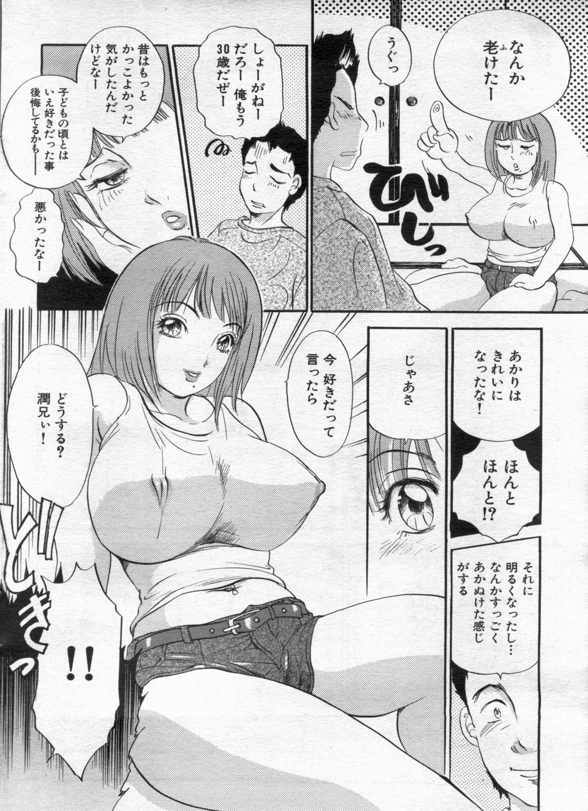 Manga Bon 2013-02 57