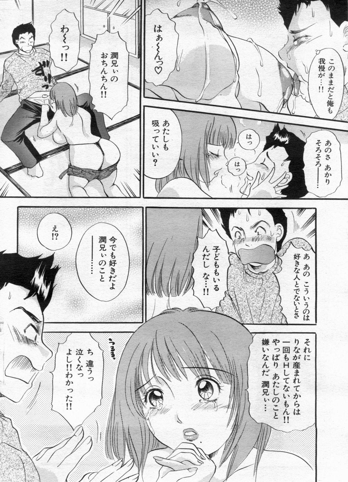 Manga Bon 2013-02 63