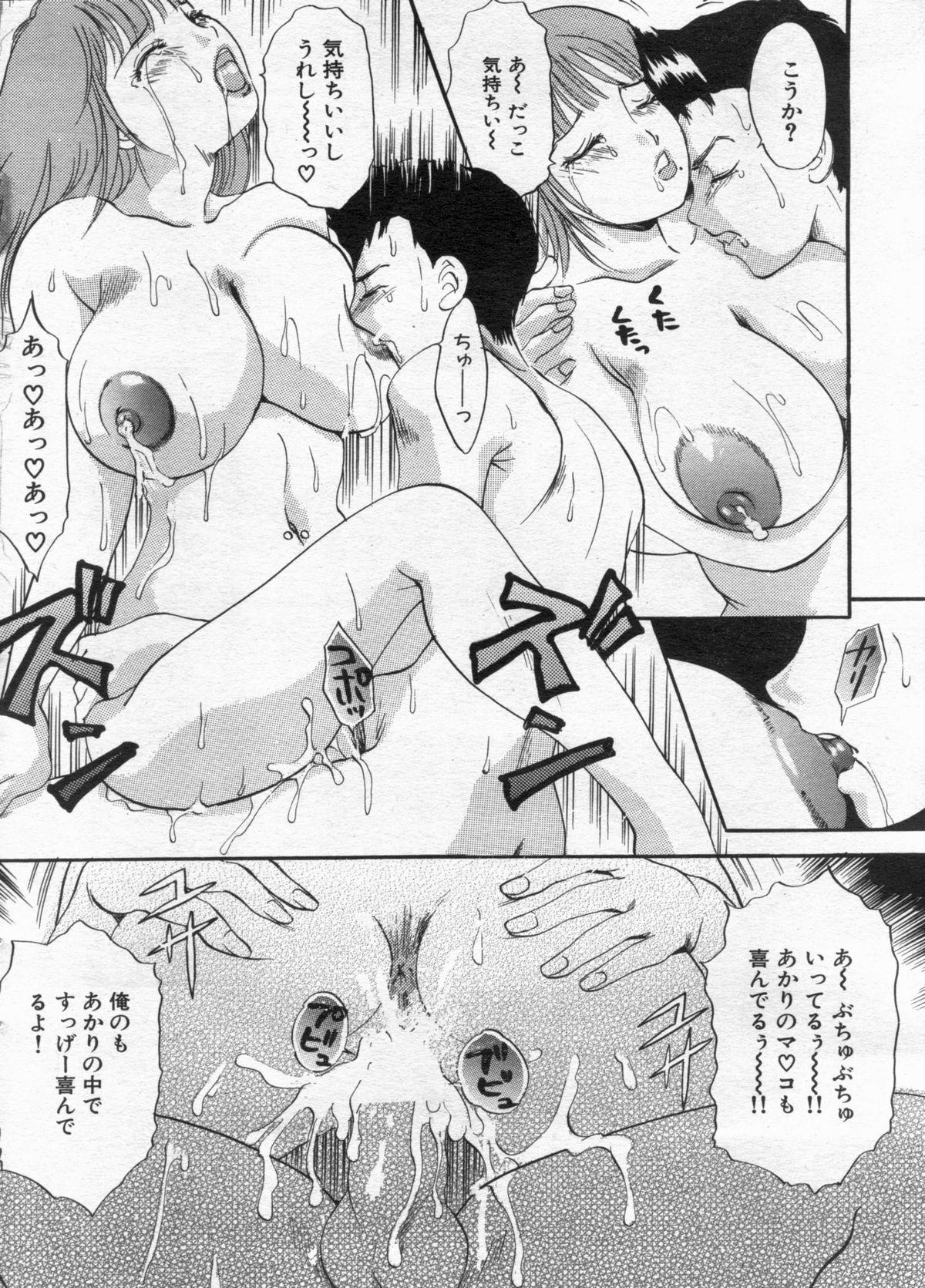 Manga Bon 2013-02 69