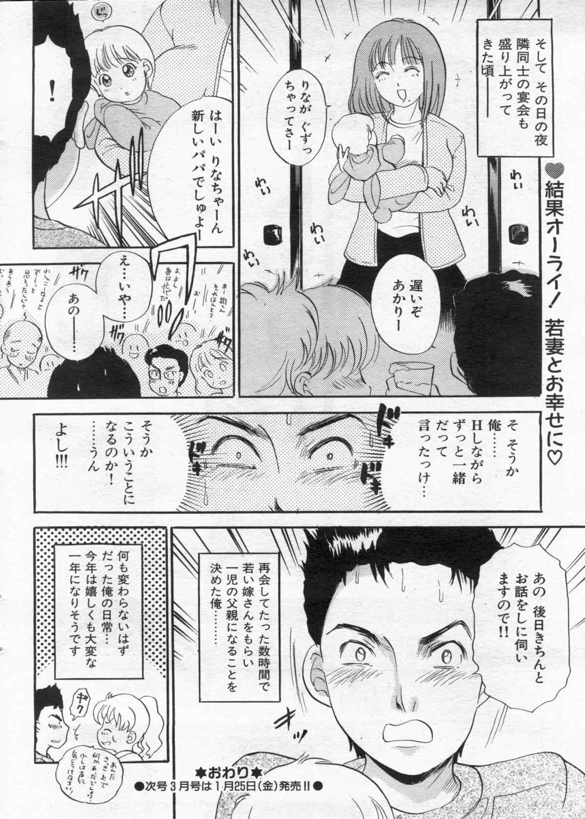 Manga Bon 2013-02 71