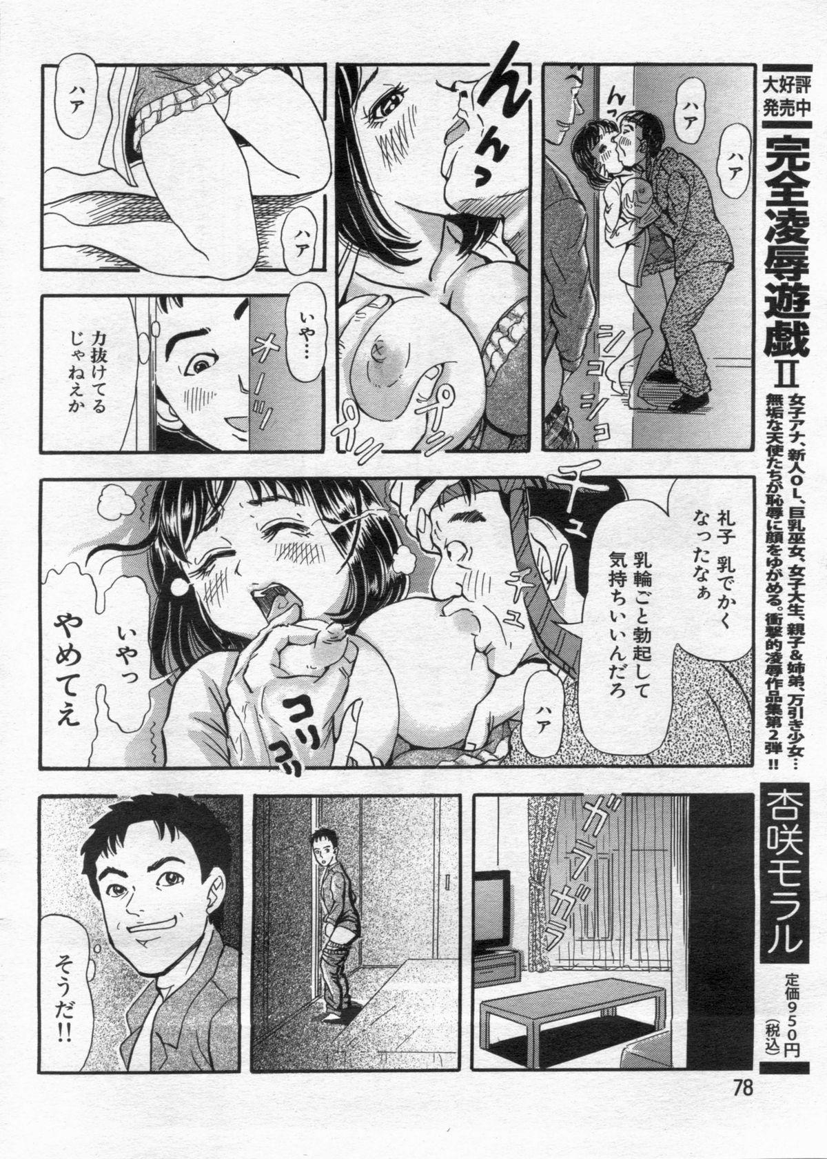 Manga Bon 2013-02 77