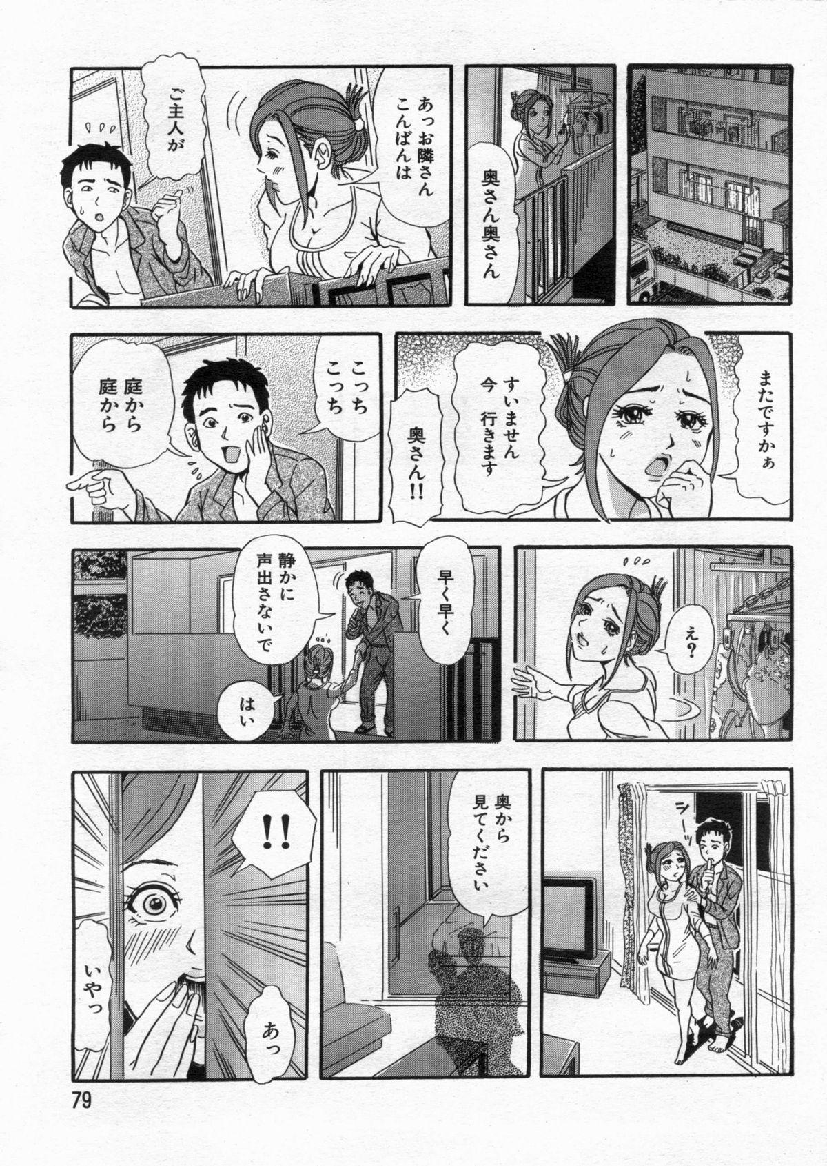 Manga Bon 2013-02 78