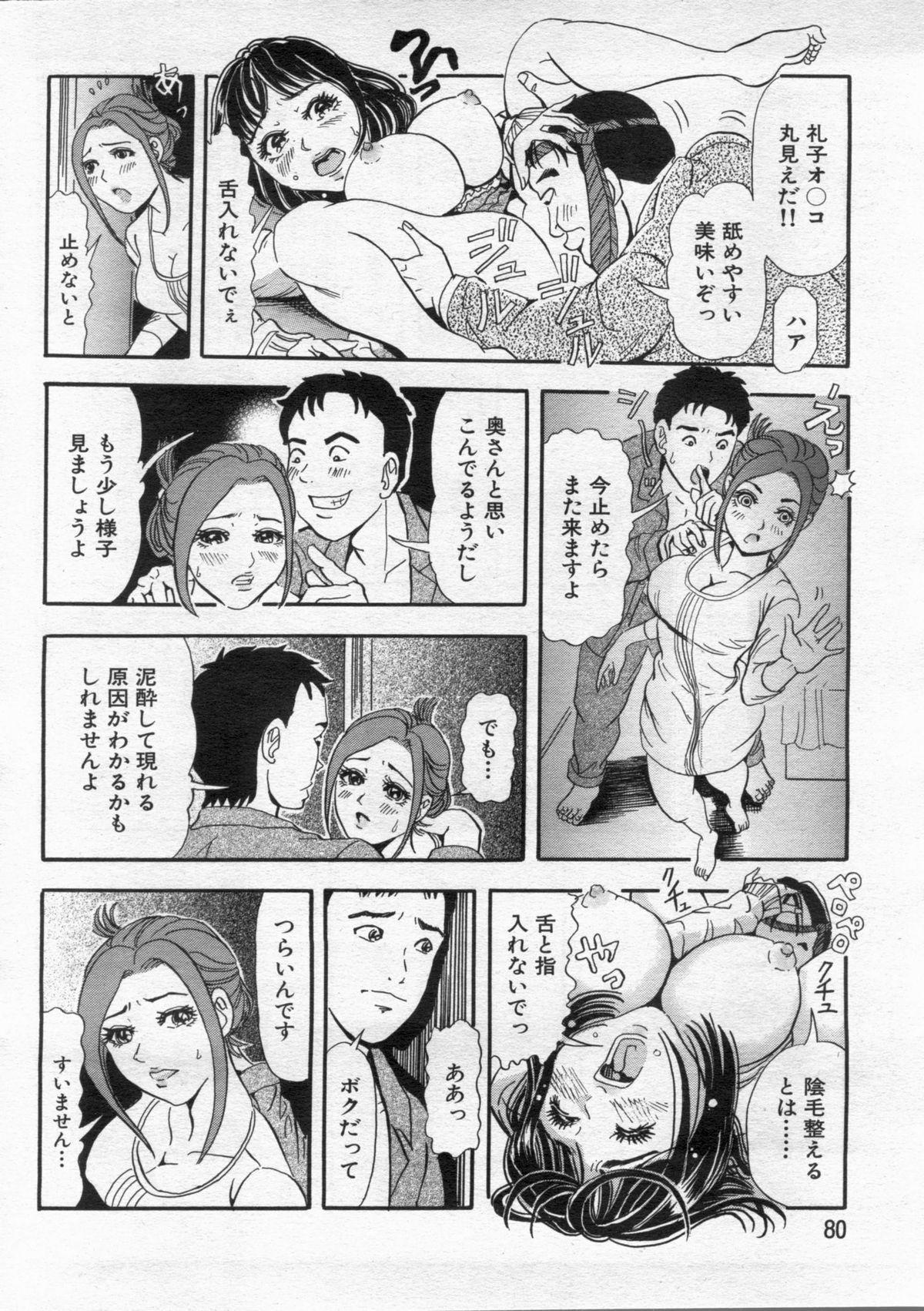 Manga Bon 2013-02 79