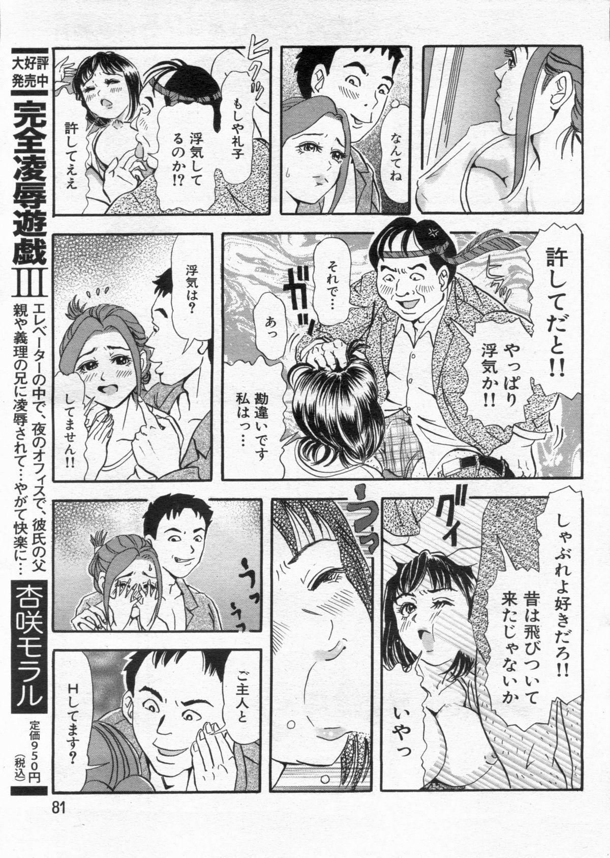 Manga Bon 2013-02 80