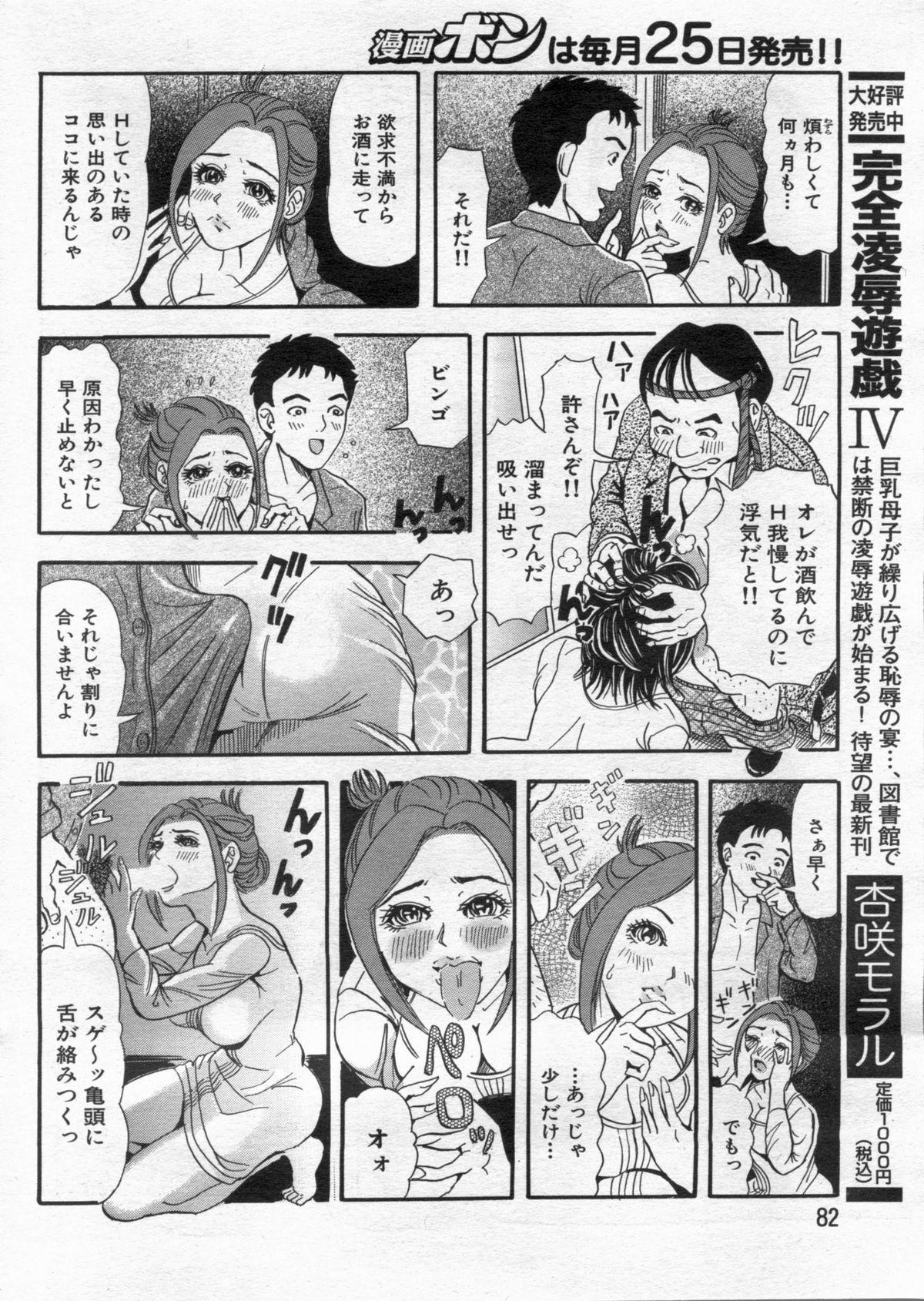 Manga Bon 2013-02 81