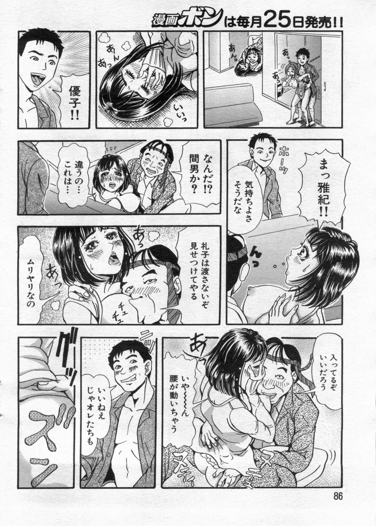 Manga Bon 2013-02 85
