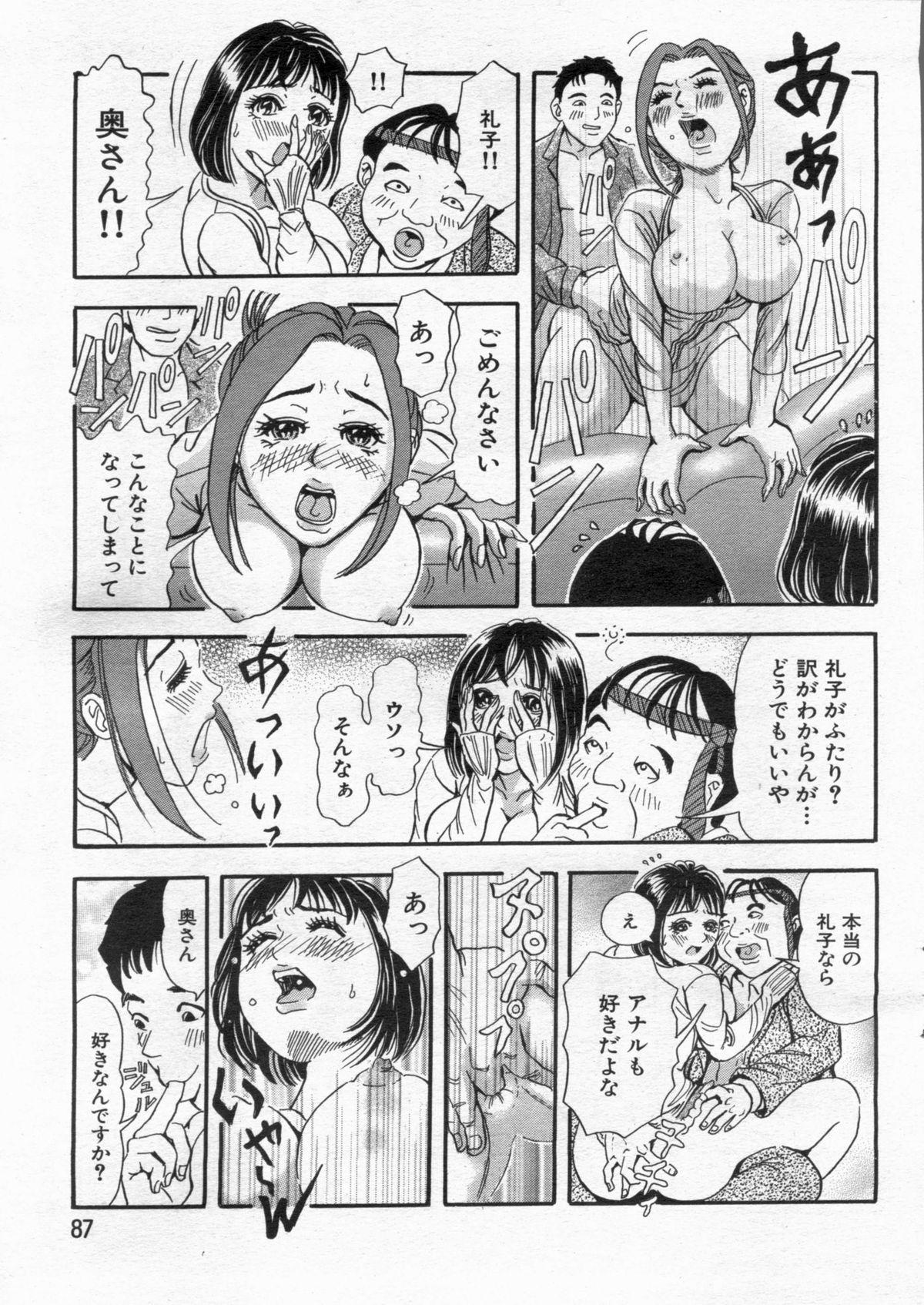 Manga Bon 2013-02 86