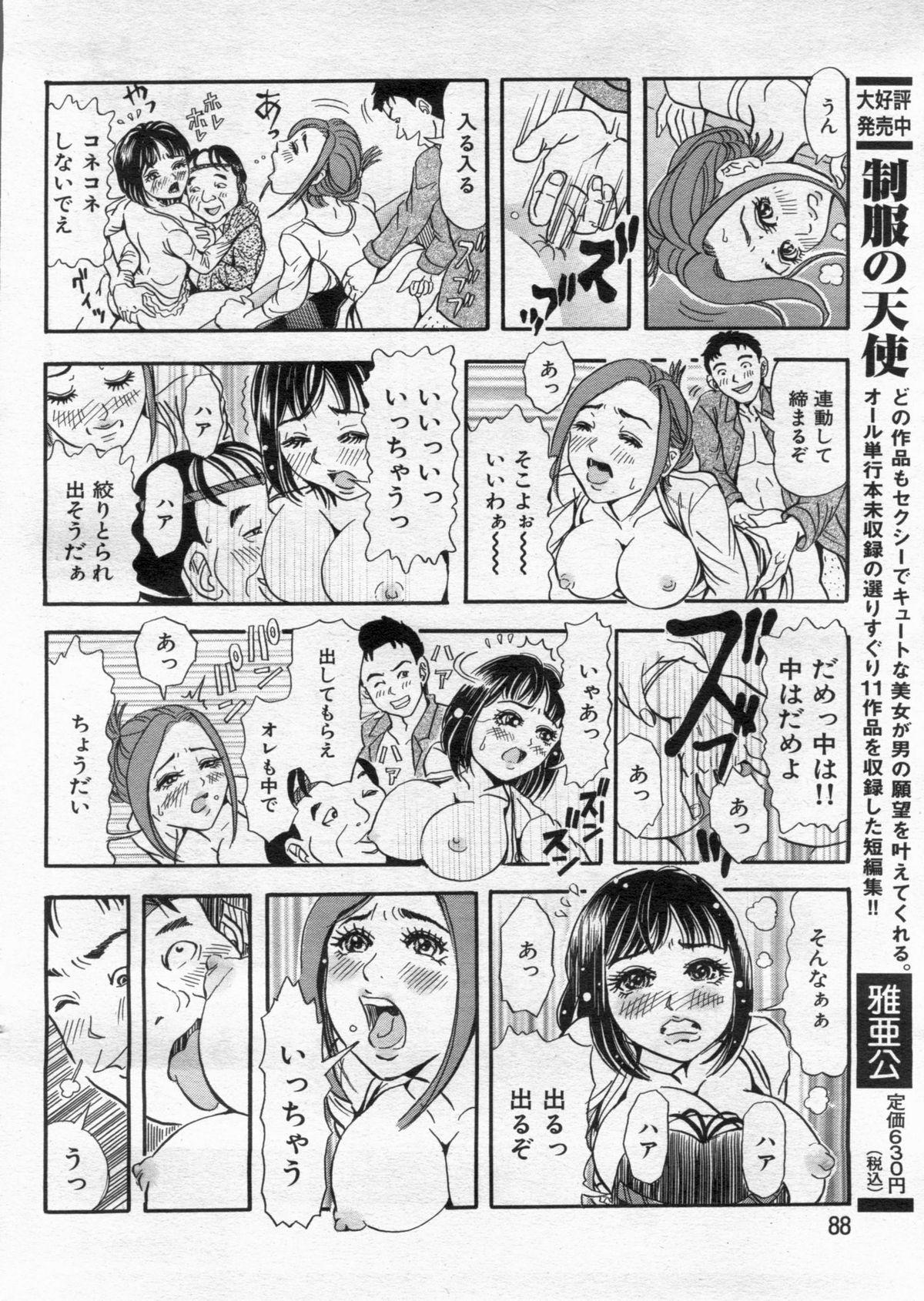 Manga Bon 2013-02 87