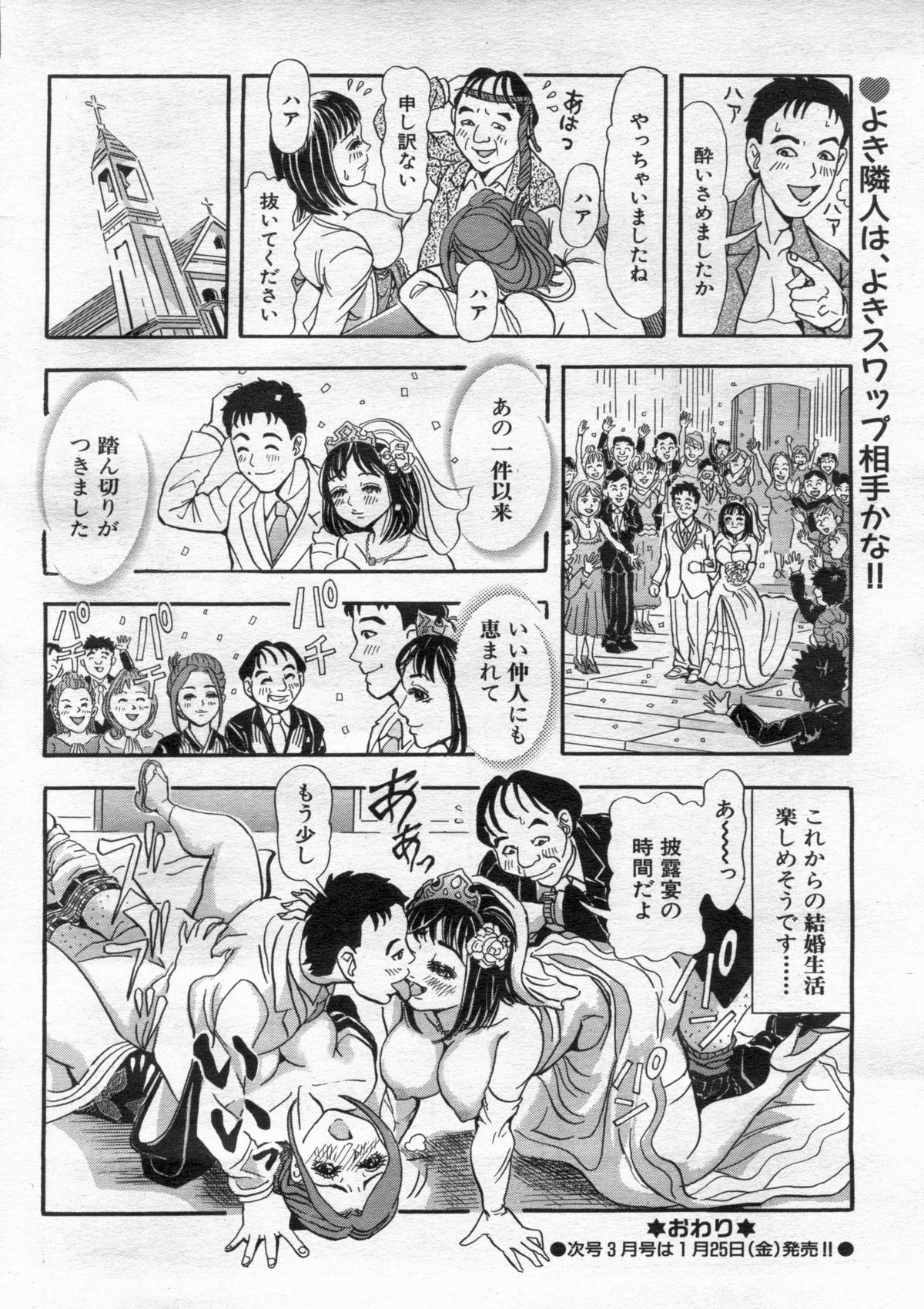 Manga Bon 2013-02 89