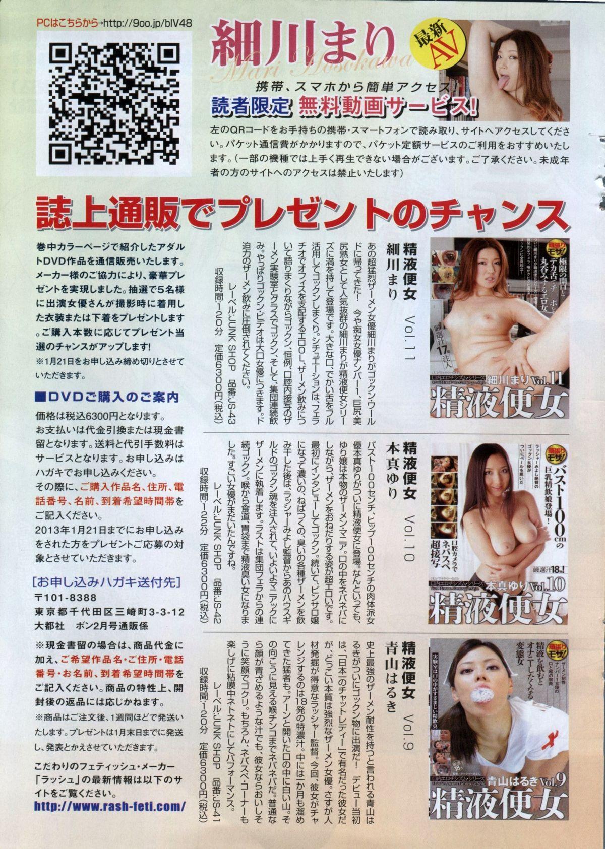 Manga Bon 2013-02 92