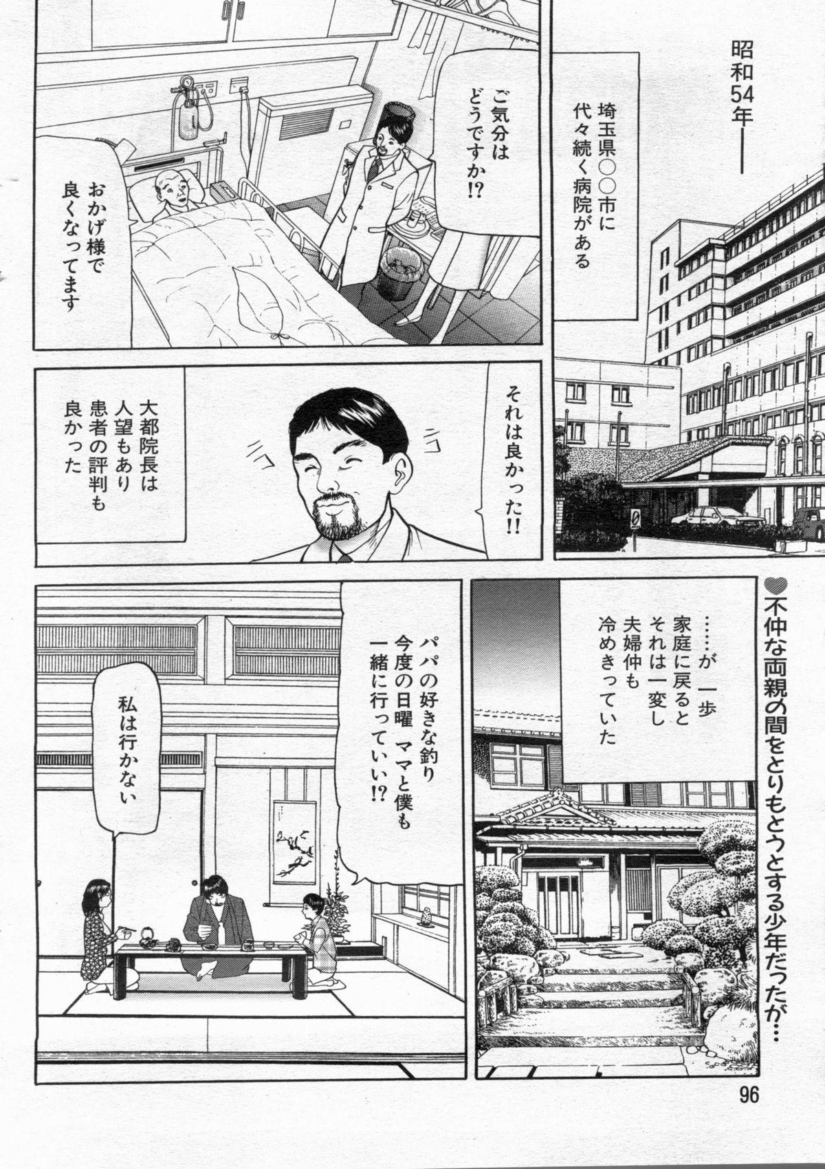 Manga Bon 2013-02 95