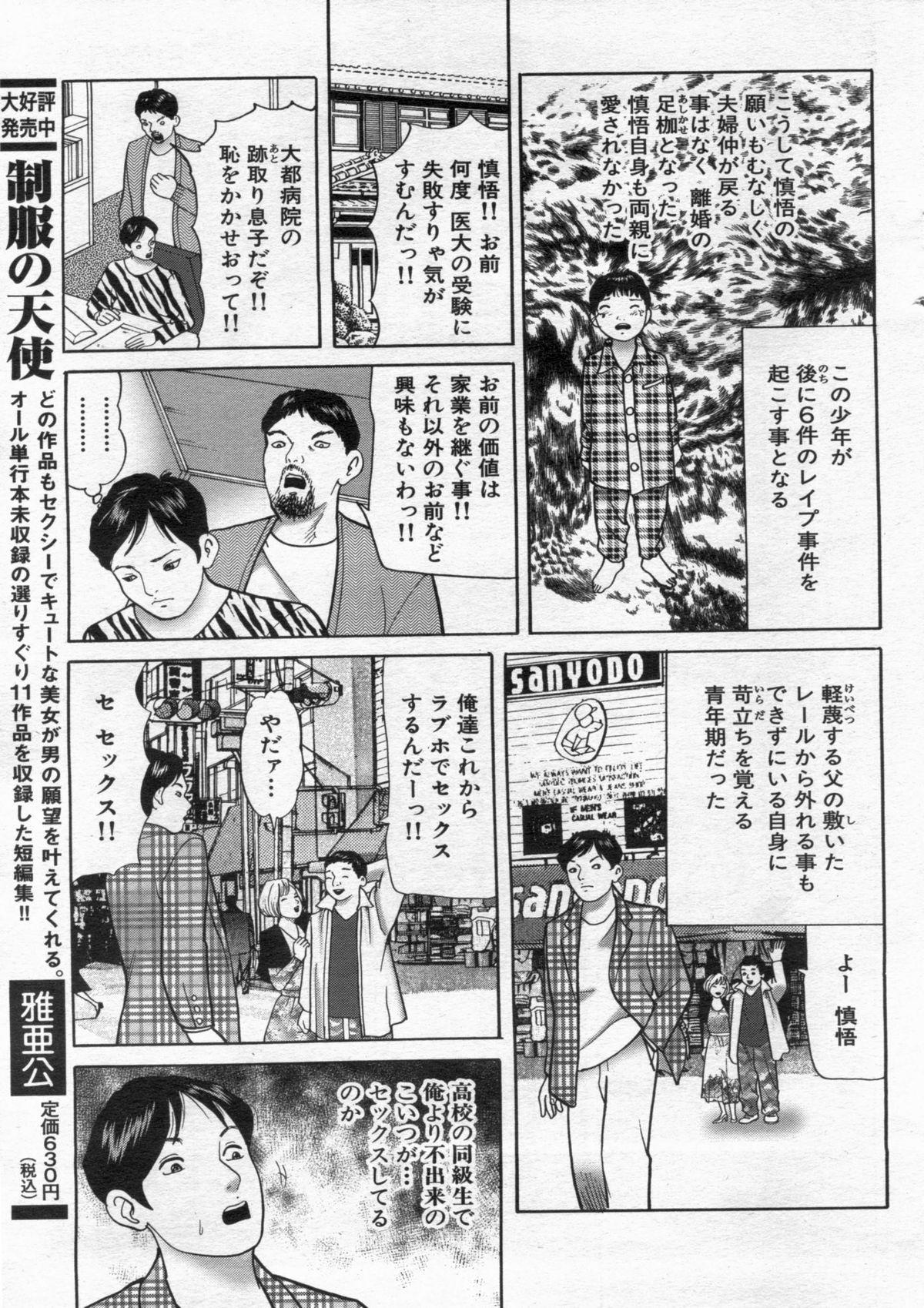 Manga Bon 2013-02 98