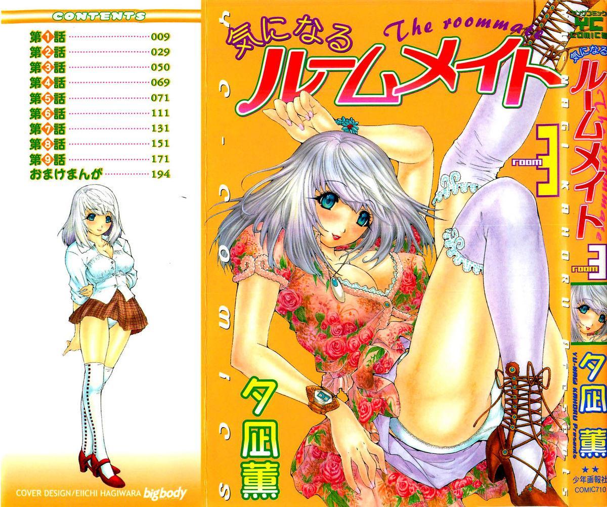 Kininaru Roommate Vol.3 0