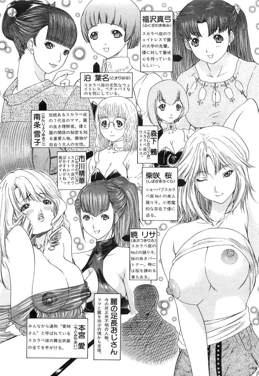Kininaru Roommate Vol.3 9